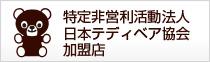 日本テディベア協会